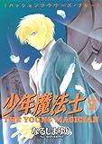 少年魔法士 (7) (ウィングス・コミックス)