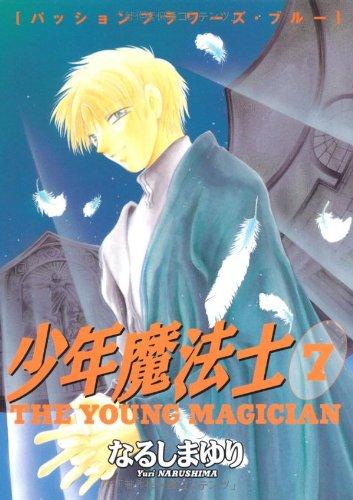 少年魔法士 (7) (ウィングス・コミックス)の詳細を見る