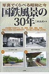 国鉄風景の30年―写真でくらべる昭和と今 単行本