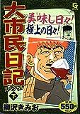 大市民日記スペシャル 下 (Gコミックス)