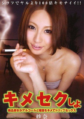 キメセクしよ 紗奈 ドグマ [DVD]