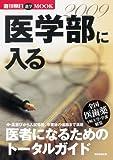 医学部に入る 2009 (週刊朝日MOOK)