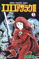 エコエコクアザラクII(1) (少年チャンピオン・コミックス)