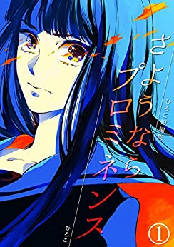 [ひろこ]のさようならプロミネンス~ひろこ短編集~(1) (全力コミック)