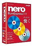 ジャングル Nero BurnExpress 2018