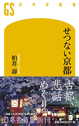 せつない京都 (幻冬舎新書)