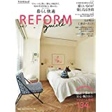 暮らし快適 REFORM guide vol. 7 (マイナビムック)