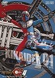 キカイダー01 Vol.4[DVD]