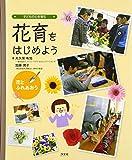 花とふれあおう―子どもの心を育む花育をはじめよう