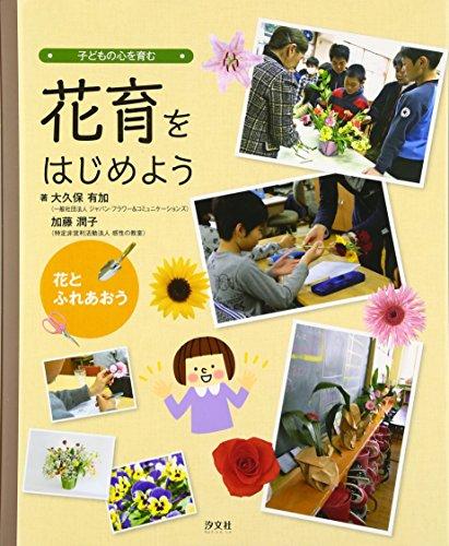 花とふれあおう―子どもの心を育む花育をはじめようの詳細を見る