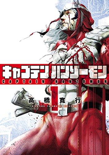 キャプテンハンゾーモン1(ヒーローズコミックス)