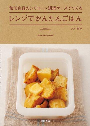 無印良品のシリコーン調理ケースでつくるレンジでかんたんごはん (MUJI R...
