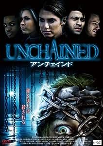UNCHAINED アンチェインド [DVD]