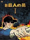 新 巨人の星 DVD-BOX 1