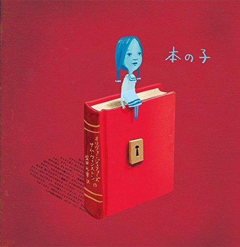 本の子の詳細を見る