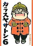 カラスヤサトシ(6) (アフタヌーンコミックス)