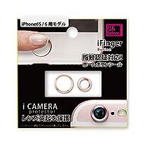 M's Select. iFinger Button 指紋認証対応 ホームボタンシール iCamera Protector セットモデル ローズゴールド iPhone6s 対応 MS-IFIC-RG