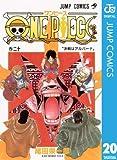 ONE PIECE モノクロ版 20 (ジャンプコミックスDIGITAL)