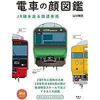 電車の顔図鑑 JR線を走る鉄道車両 (旅鉄BOOKS 002)