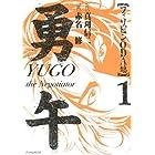 勇午 フィリピンODA編(1) (イブニングコミックス)
