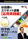 DVD 杉田勝のエリオット波動 応用実践編 (<DVD>)