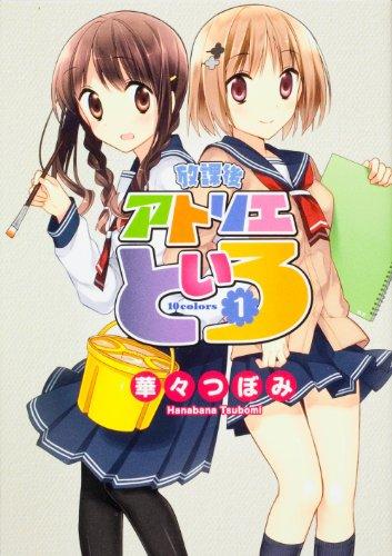 放課後アトリエといろ (1) (角川コミックス)の詳細を見る