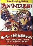 ソード・ワールドRPGアドベンチャー / 山本 弘 のシリーズ情報を見る