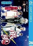 銀魂 モノクロ版 36 (ジャンプコミックスDIGITAL)