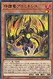 遊戯王 SAST-JP014 守護竜プロミネシス (日本語版 ノーマル) SAVAGE STRIKE サベージ・ストライク
