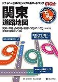 GIGAマップル でっか字 関東 道路地図 (ドライブ 地図 | マップル)