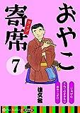 おやこ寄席ライブ 7 (<CD>)