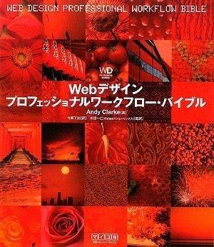 Webデザイン プロフェッショナルワークフロー・バイブル (Web Designing BOOKS)