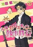 少年セバスチャンの執事修行 / 池田 乾 のシリーズ情報を見る