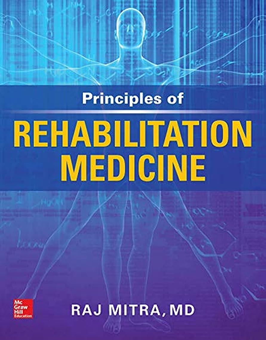 区必要ない乳Principles of Rehabilitation Medicine