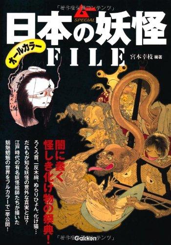 日本の妖怪FILE (ムーSPECIAL)の詳細を見る