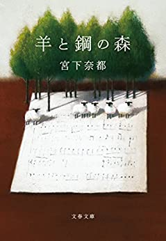 [宮下 奈都]の羊と鋼の森 (文春文庫)