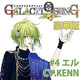 ピタゴラスプロダクション GALACTI9★SONG シリーズ #4「P.S.」