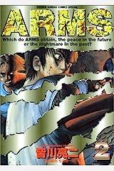 Arms (2) (少年サンデーコミックススペシャル) コミック