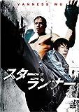 F4 Film Collection スター・ランナー 特別版[DVD]