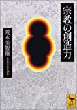 宗教の創造力 (講談社学術文庫)