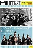 レニングラード・カウボーイズ・ゴー・アメリカ/モーゼに会う [DVD] 画像