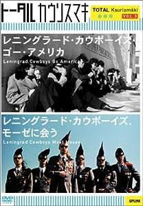 レニングラード・カウボーイズ・ゴー・アメリカ/モーゼに会う [DVD]