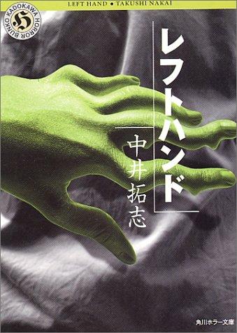 レフトハンド (角川ホラー文庫)の詳細を見る