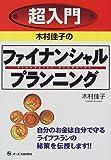 超入門 木村佳子のファイナンシャル・プランニング