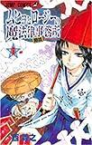ムヒョとロージーの魔法律相談事務所 8 (ジャンプコミックス)