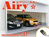 電動シャッターリモコンセット【AiryStar】 2個セット