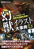 幻獣イラスト大事典EX (別冊宝島スペシャル)