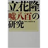 立花隆「嘘八百」の研究 (宝島社文庫)