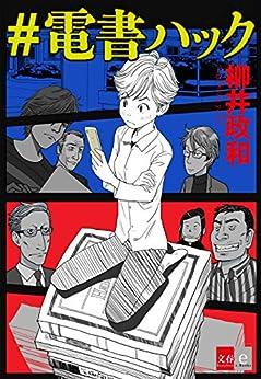 #電書ハック【文春e-Books】