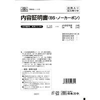契約 12-3N/内容証明書